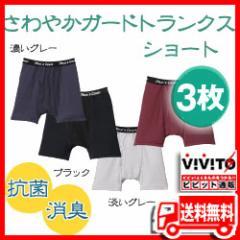 尿漏れパンツ 失禁パンツ 3枚セット 尿もれ [ 送料無料 ] 男性用 メンズ 下着 ボクサーパンツ 軽失禁 さわやかガードトランクス ショート