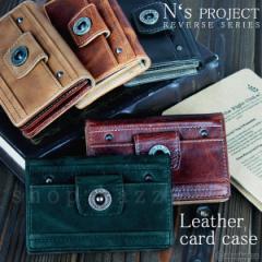 名刺入れ メンズ 牛革 スナップボタン リバースシリーズ Ns Project エンズプロジェクト (5色) 【N36454】