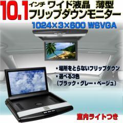 フリップダウンモニター10インチ 1024×600pix 高画質 WSVGA液晶モニターオート電源 セーブ機能 薄型 軽量 スリムタイプ 3色