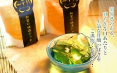 お歳暮  ananに掲載♪甘ずッぱぁい梅酒ゼリー加賀の梅酒ジュレ 4個入 スイーツ ギフト 詰め合わせ プレゼント ゼリー