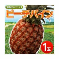 沖縄産「ピーチパイン1玉」 約600g ○