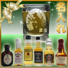 名入れ ショットグラス & ウイスキー ミニボトル セット (SQシリーズ) 洋酒 50m 1本付き (ジャックダニエル / オールドパー / シーバス