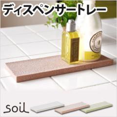 【トレー/石鹸置き】soil ソイル ディスペンサートレー トレイ 受け皿 石けん スポンジ 洗面台 お風呂 洗面小物 珪藻土