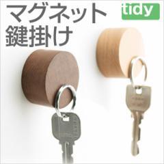 【キーフック/マグネット】Tidy(ティディ) マグネットキーパー フック カギ 収納 玄関 Magnet Keyper