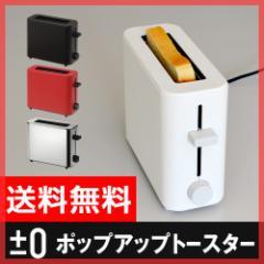◆送料無料◆キッチン家電/トースター◆±0(プラスマイナスゼロ)ポップアップトースター(1枚焼き)XKT-V030