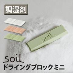 【調湿剤/乾燥剤】soil ソイル ドライングブロック ミニ 8個入り Drying Block mini 珪藻土 吸湿剤 湿気