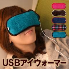 【アイウォーマー】USBアイウォーマー e-kairo イーカイロ アイマスク ホット ヒーター 目元 暖房 ネックウォーマー