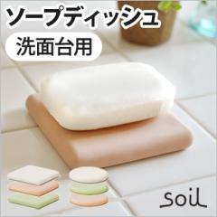 【石鹸置き】soil(ソイル) ソープディッシュ soap dish 珪藻土 ソープホルダー 石けん置き 洗面台