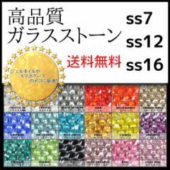 【メール便のみ送料無料】アクリル製では出せない輝き!高品質ガラスストーン/ラインストーン SS7/SS12/SS16
