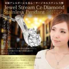 ステンレスペンダント CZダイヤモンド ジュエルストリームペンダントトップ ステンレスネックレス/一粒ダイヤ