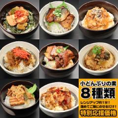 丼 食べきりどんぶりの素 8種類セット(焼鳥丼、...