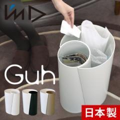 ゴミ箱◆送料無料キャンペーン◆Im D アイムディー Guhグー 分別 ダストボックス リサイクル 日本製 収納