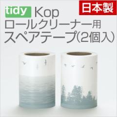 【粘着クリーナースペア】Tidy(ティディ) コップ ロールクリーナー スペア コロコロ 替えテープ