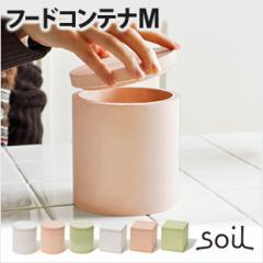 【保存容器/キャニスター】soil ソイル フードコンテナ M サークル スクエア 珪藻土 吸湿 乾燥 調湿 食品用 調味料