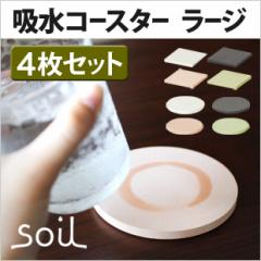 【コースター】soil ソイル コースター ラージ サークル スクエア 4枚セット 珪藻土 吸水 水滴 敷物 おしゃれ 茶托