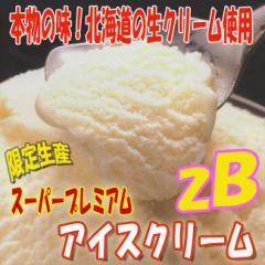 【送料無料】アイスクリーム[2Bセット:バニラ1本/モカ1本]スジャータ・スーパープレミアム[敬老の日ギフト]乳脂肪分15.5%[いなべ冷凍-f]