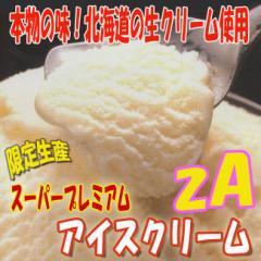【送料無料】アイスクリーム[2Aセット:バニラ2本]スジャータ・スーパープレミアム【孫の日ギフト】乳脂肪分15.5%[いなべ冷凍-f]