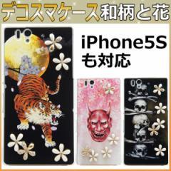 【納期1週間】デコスマケース【和柄と花】Xperia A SO-04E/SOL22/SO-03D/SOL21/SO-02E/iPhone5c/iPhone5s など対応