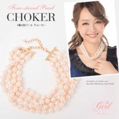 メール便送料無料 4連大粒パールチョーカー 結婚式 デート パールネックレス ネックレス pearl 真珠 necklace パーティー