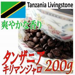 【レギュラー珈琲豆】タンザニア キリマンジャロ  200g/リビングストン農園 Top-AAA/シティ/爽やかな香り
