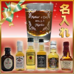 名入れ ショットグラス & ウイスキー ミニボトル セット (STシリーズ) 洋酒 50m 1本付き (ジャックダニエル / オールドパー / シーバス