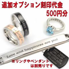 ※単品購不可 刻印オプション 刻印代金500円分 リング 別売り