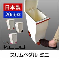 ゴミ箱◆送料無料キャンペーン◆kcud クード スリムペダル ミニ #20 20L ふた付き ごみ箱 分別 フットペダル 日本製
