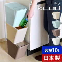 【ゴミ箱/収納】kcud(クード)スタックボックス 10L ごみ箱 スタッキング 分別 ダストボックス 積み重ね 収納 ストック