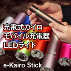 充電式カイロ◆送料無料キャンペーン◆e-kairo Stick イーカイロスティック エコカイロ モバイルバッテリー LEDライト