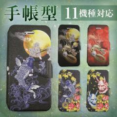 iPhone5・5s/5c/4・4s/Xperia Z1/GALAXY J/S4/S3α専用 手帳型スマホケース 和柄/龍/鯉 手帳式 横開き フリップケース