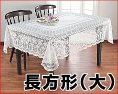 テーブルクロス レース 撥水加工 長方形・大(140×220cm) PD