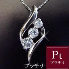 ダイヤモンド ネックレス プラチナ 3Stone ダイヤ 鑑別書付 3営業日前後の発送予定
