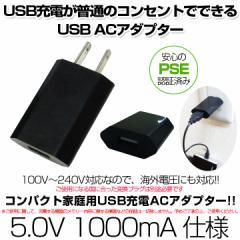 【送料無料】USB充電が普通のコンセントでできる♪スマホ充電に『USB ACアダプター』【1000mA/安心のPSE認証済/smt】