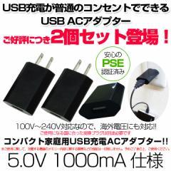 【送料無料】USB充電が普通のコンセントでできる!『USB ACアダプター 2個組』 【1000mAh/安心のPSE認証済】