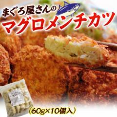 【1個90円!!】『マグロ屋のまぐろメンチカツ』 10個入 (約600g) ※冷凍