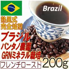 【レギュラー珈琲豆】ブラジル 深煎り・フレンチロースト 200g パンタノ農園/GRNミネラル栽培