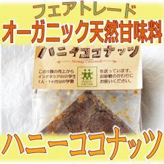 【天然甘味料】ハニーココナッツ プレーン200g/ヤシの花蜜を煮詰めた無添加 無精製の天然甘味料/砂糖/ フェアトレード/有機JAS