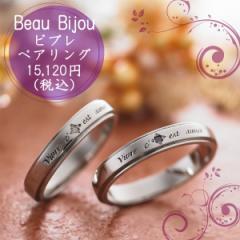 ペアリング Beau Bijou BB-ms-013-014 ステンレス 金属アレルギーフリー サージカルステンレス 指輪 7号 9号 11号 13号 15号 17号 19号 2
