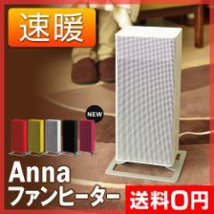 【送料無料】Anna アンナ PTCファンヒーター セラミックファンヒーター StadlerForm 暖房器具 足元 即暖