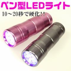 ジェルネイル用UVライト単品 LEDミニサイズ携帯用/UVランプ ジェル用ペン型LEDライト カラージェルにもクリアジェルにも chotoku