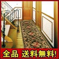 【すぐ使えるクーポン進呈中】【送料無料!ポイント2%】トルコ製ウィルトン織廊下敷 80×340   冷える廊下を暖かく、華やかに!