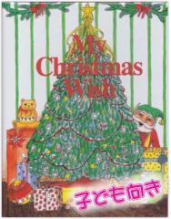 オーダーメイドの手作り絵本 クリスマスの願いごと(子ども向き) あなたのメッセージが入るオリジナル絵本 メール便発送可