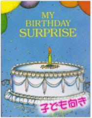 オーダーメイドの手作り絵本 びっくり誕生日(子ども向き) 名前やメッセージが入るユニークな絵本 メール便発送可