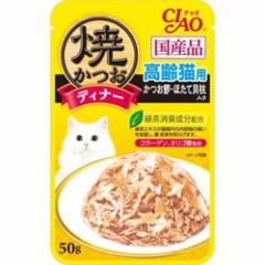 【いなばペット】焼かつおディナー 高齢猫用 かつお節・ほたて貝柱入り 50g