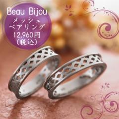 ペアリング ステンレス Beau Bijou BB-ms-017P サージカルステンレス 指輪 7号 9号 11号 13号 15号 17号 19号 21号 金属アレルギーフリー