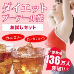 【送料無料】ダイエットプーアール茶 お試しセット(ポット用12個入) プーアール茶 プアール茶 プーアル茶 ダイエット ティーライフ