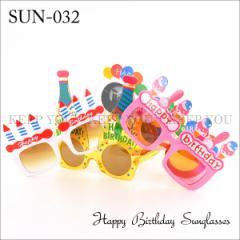 定形外 送料無料 パーティー メガネ Happy Birthday 誕生日 サングラス パーティーグッズ 5種類 コスプレ 『T』 sun-032 ┃