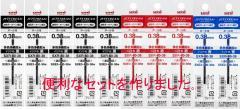 三菱鉛筆 ジェットストリーム 多色ボールペン  SXR-80-38/0.38mm 替芯 選べる10本セット(黒・赤・青)【送料無料】