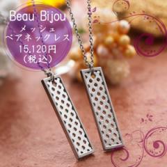 ペアネックレス ステンレス Beau Bijou BB-ms-018p メッシュペアネックレス サージカルステンレス 金属アレルギーフリー カップル ペアル