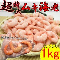 【超特大!!】ぷりっぷりムキ海老1kg(NET700g)《※冷凍便》【エビ/えび】 バーベキュー/BBQ
